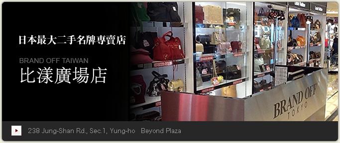 比漾廣場【Beyond Plaza】