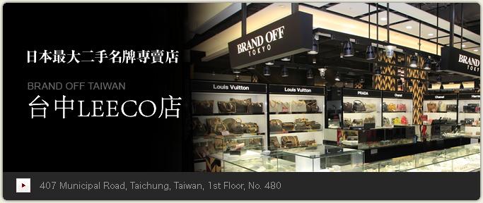台中LEECO店