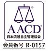 日本流通自主管理協會