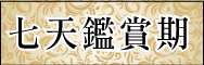 """七天鑑賞期"""""""